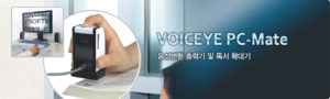 voiceye pc mate